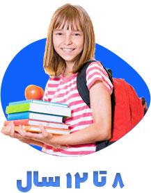 خرید اسباب بازی برای سنین 8 تا 12 سال