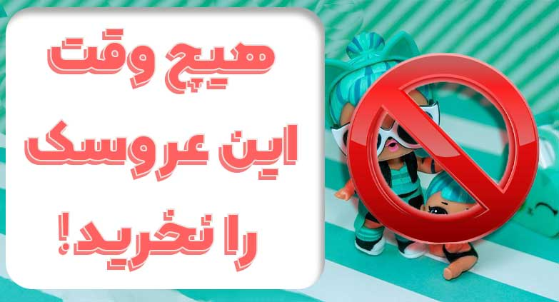 خرید عروسک ال او ال