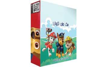 خرید اینترنتی اسباب بازی سگ های نگهبان