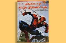 انیمیشن مرد عنکبوتی مرد استخر مرده اثر سام ریمی نشر هنرنمای پارسیان