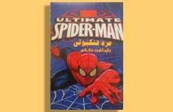انیمیشن مرد عنکبوتی بازداشت خانگی اثر پیتر رمزی