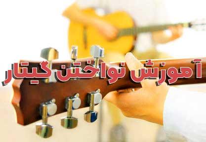 گیتار اسباب بازی پسرانه-آموزش گیتار مهم تر از خرید گیتار است