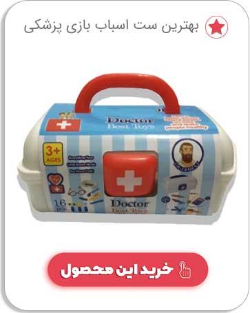 خرید ست لوازم پزشکی اسباب بازی