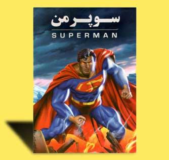 انمیشن سوپر من اثر رابرت جیلر