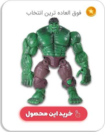 خرید اسباب بازی هالک بهترین محصول ایران