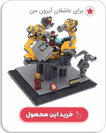 ساختنی مدل مرد آهنی
