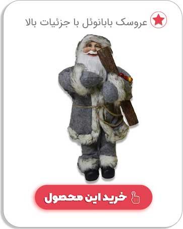عروسک طرح بابانوئل کد 5175 ارتفاع 45 سانتی متر