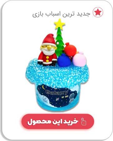 ژل بازی کهکشان هنر طرح بابانوئل مدل کریسمس