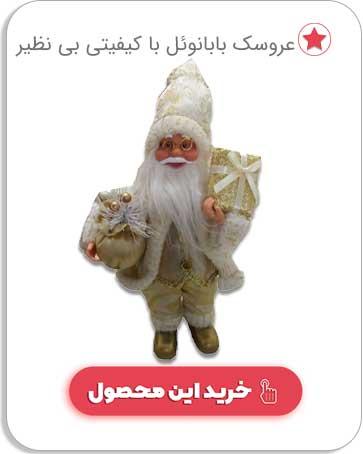 خرید بابانوئل با طرحی متفاوت