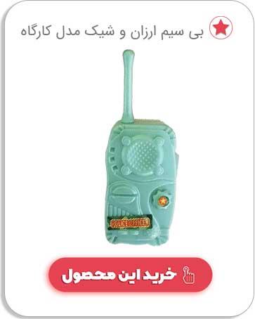 خرید بی سیم اسباب بازی ارزان قیمت