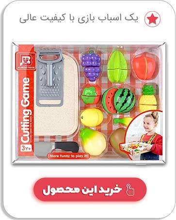 میوه پلاستیکی اسباب بازی
