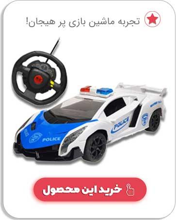 ماشین بازی کنترلی مدل لامبورگینی پلیس کد FD192C