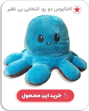 عروسکهای اسباب بازی مدل اختاپوس