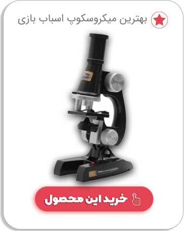قیمت میکروسکوپ اسباب بازی