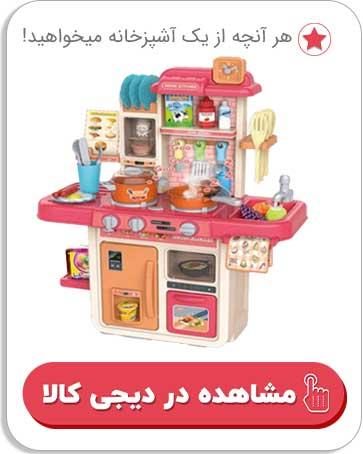 ست اسباب بازی آشپزخانه مدل MJL-709