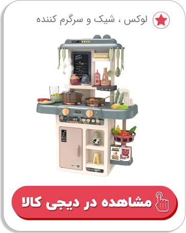 ست اسباب بازی آشپزخانه کد 889187