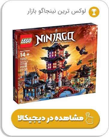 خرید لگو نینجا اسباب بازی مدل نینجاگو