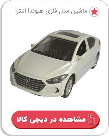 خودرو بازی مدل فلزی هیوندا النترا