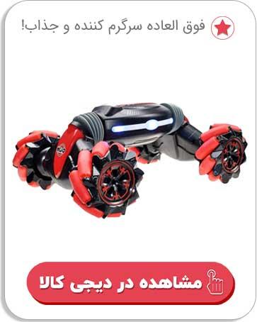 خرید ماشین کنترلی حرفه ای