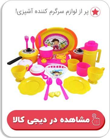 ست اسباب بازی آشپزی مدل سبدی کد KID 020