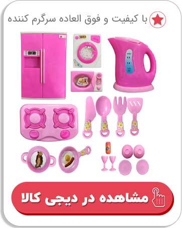 اسباب بازی لوازم آشپزی مدل kitchen1 مجموعه 18 عددی