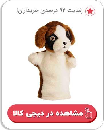 عروسک سگ نمایشی
