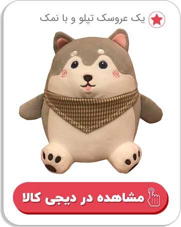 عروسک سگ اسباب بازی