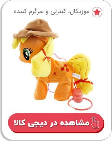 بازی آموزشی طرح اسب پونی کد 100849