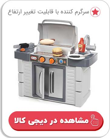 بهترین اسباب بازی دنیا مدل آشپزخانه بازی