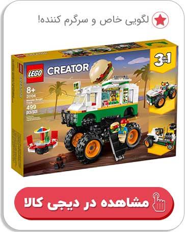 بهترین اسباب بازی جهان مدل لگو کامیون
