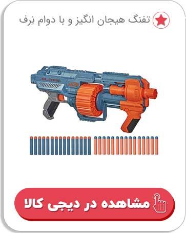 تفنگ اسباب بازی مدل نرف