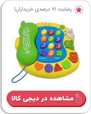 تلفن اسباب بازی مدل کیدتونز