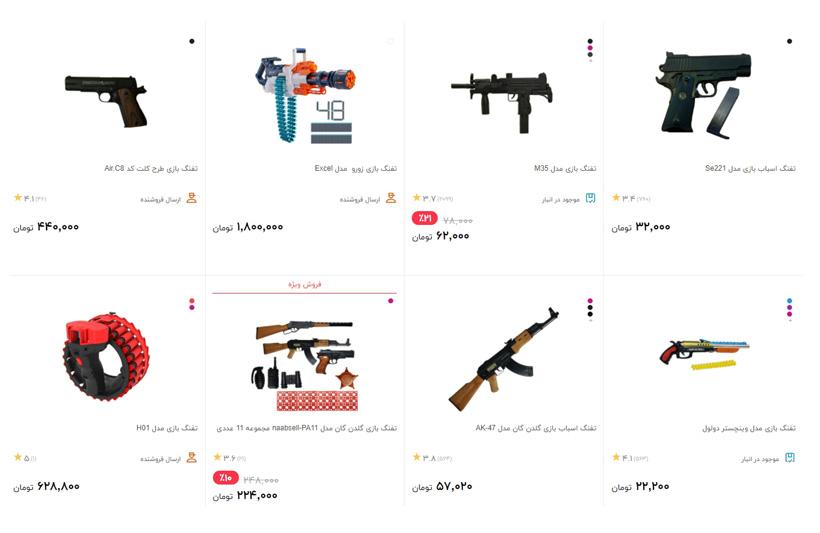 خرید بهترین تفنگ های اسباب بازی