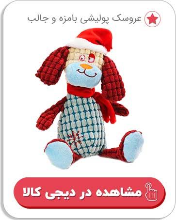عروسک پشمی