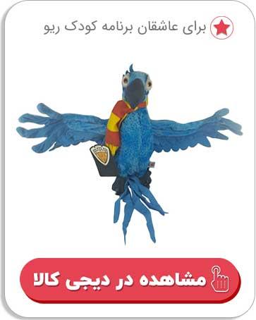 عروسک پولیشی طوطی